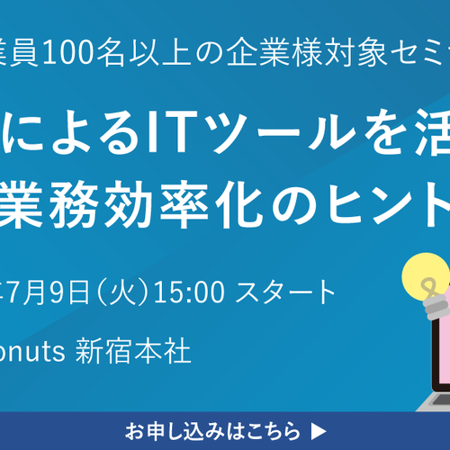 【100名以上企業向けセミナー】社労士によるITツールを活用した業務効率化のヒント【7/9(火)開催】