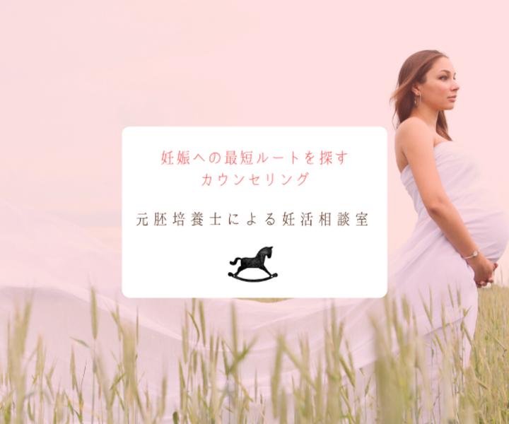 【オンライン】妊娠への最短ルートを探すカウンセリング(約40分)