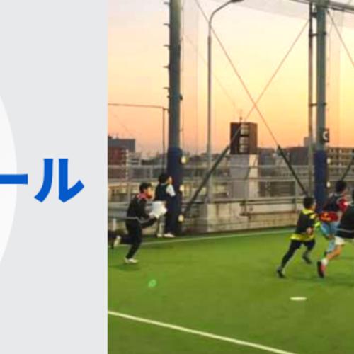 8月5日開催!横浜短期サッカーフィジカルスクール