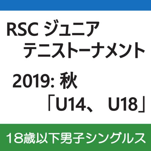 RSC-2019-秋-U18-MS