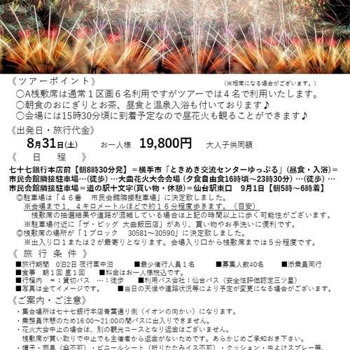 8月31日 A桟敷で観る大曲花火見学バスツアー(車中泊) ☆出発決定☆
