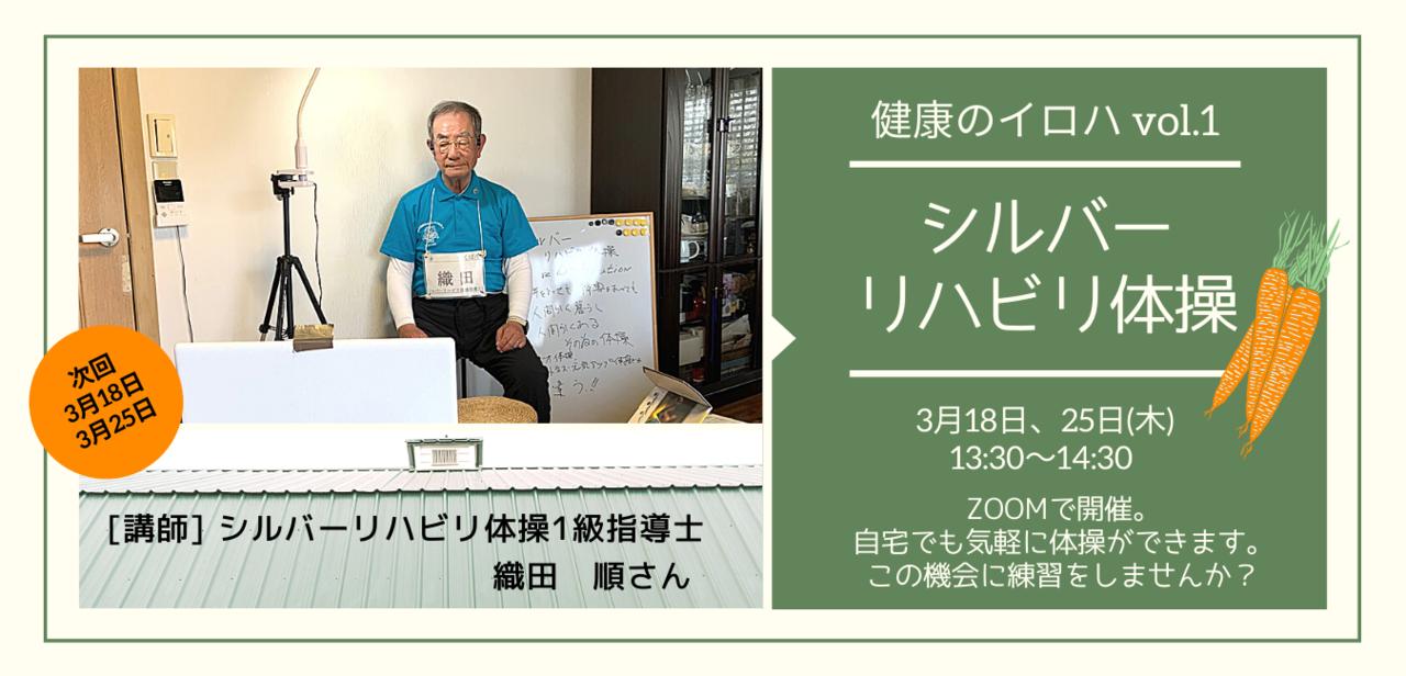 健康のイロハ〜シルバーリハビリ体操〜