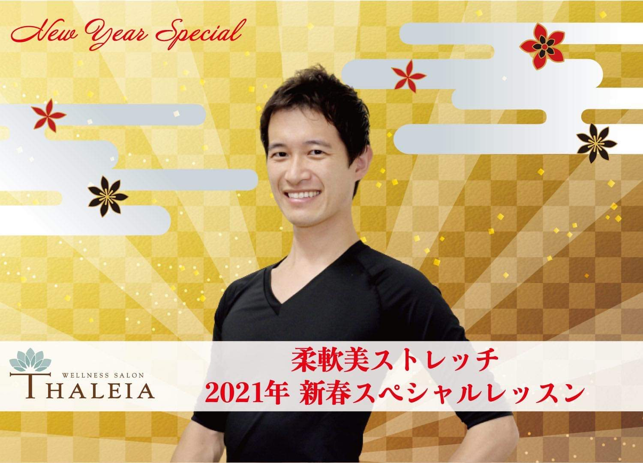 【2021年新春柔軟スペシャル】(90分)巧先生サイン入書籍プレゼント♪