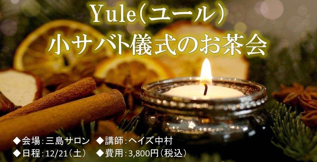 【三島サロン】Yule(ユール)小サバト儀式のお茶会★