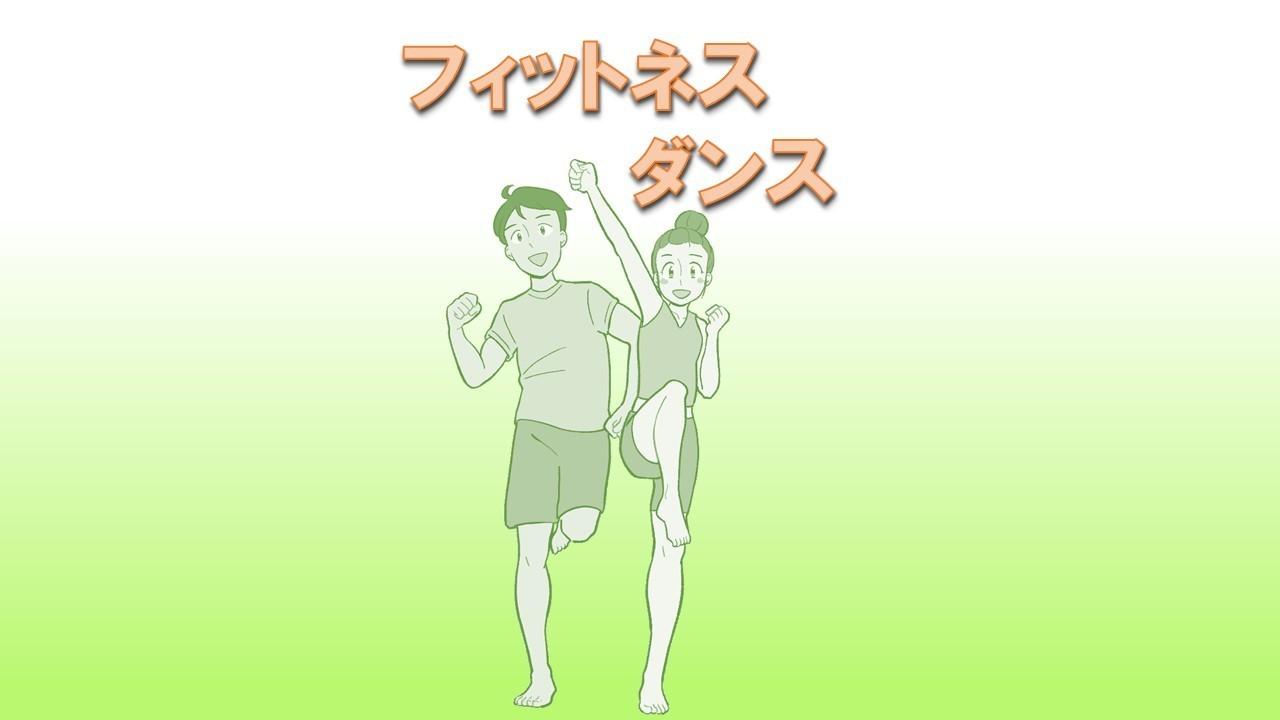 フィットネスダンス (畑田美紀)