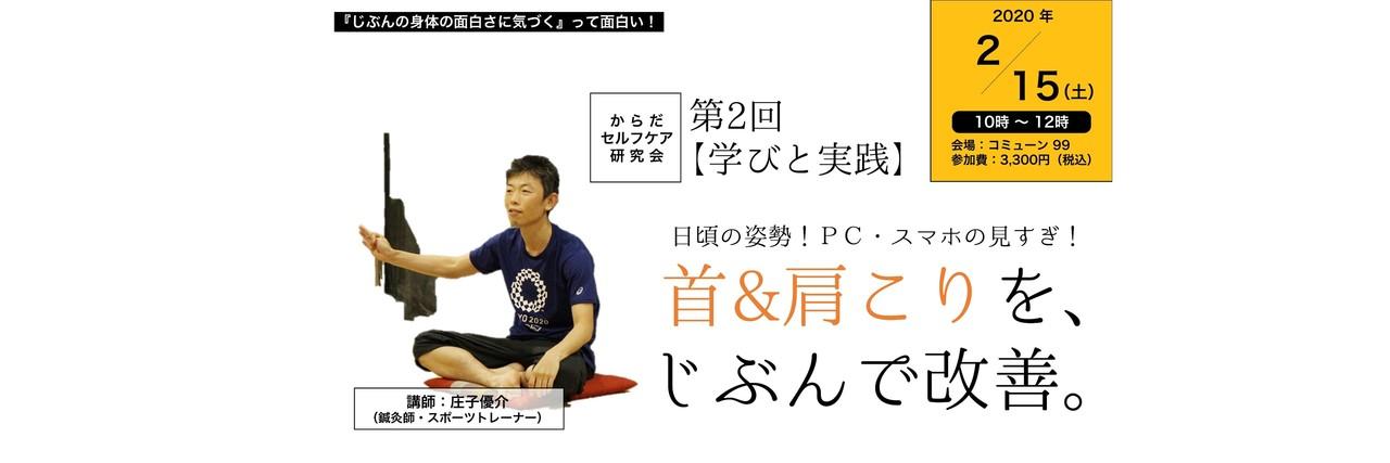 からだセルフケア研究会:第2回【学びと実践】日頃の姿勢!PC・スマホ の見すぎ!首&肩こりを、じぶんで改善。