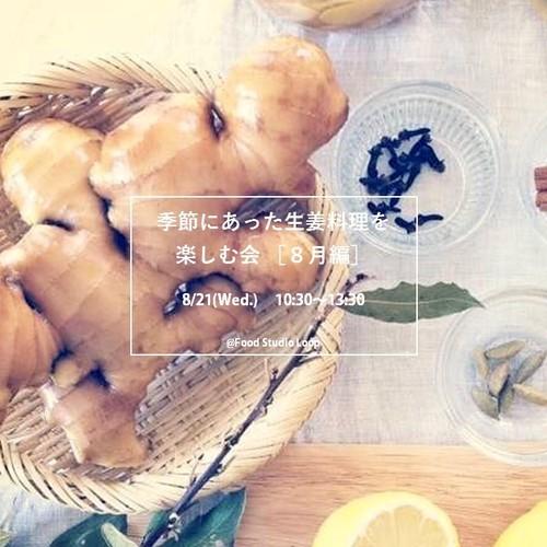 8/21(水) 季節にあった生姜料理を楽しむ会[8月編]