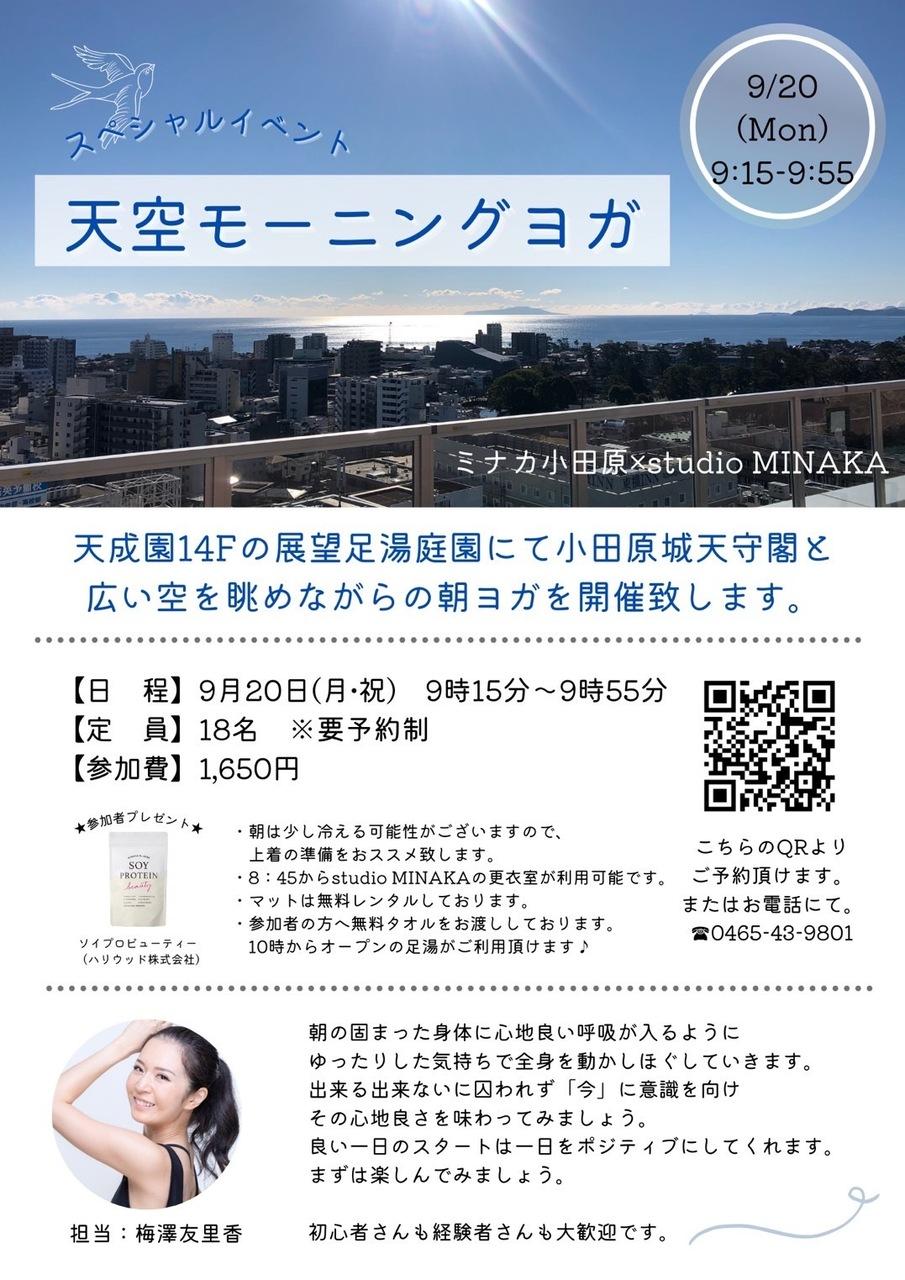 【朝イベント】天空モーニングヨガ 梅澤友里香