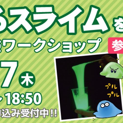 【6/27(木) 深谷校】光るスライムをつくろう!実験ワークショップ