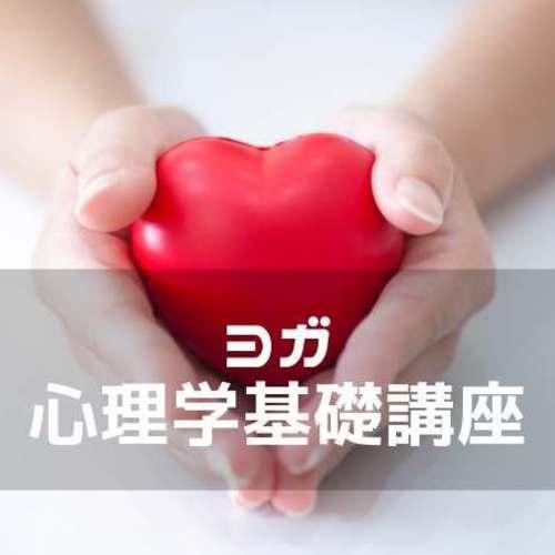 ヨガ心理学講座【基礎】①〜④