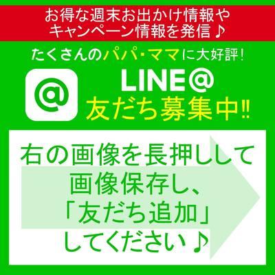 【厚木】ママと子どものスマイルフェスタ-フェルトコースター- 2020年1月19日(日)