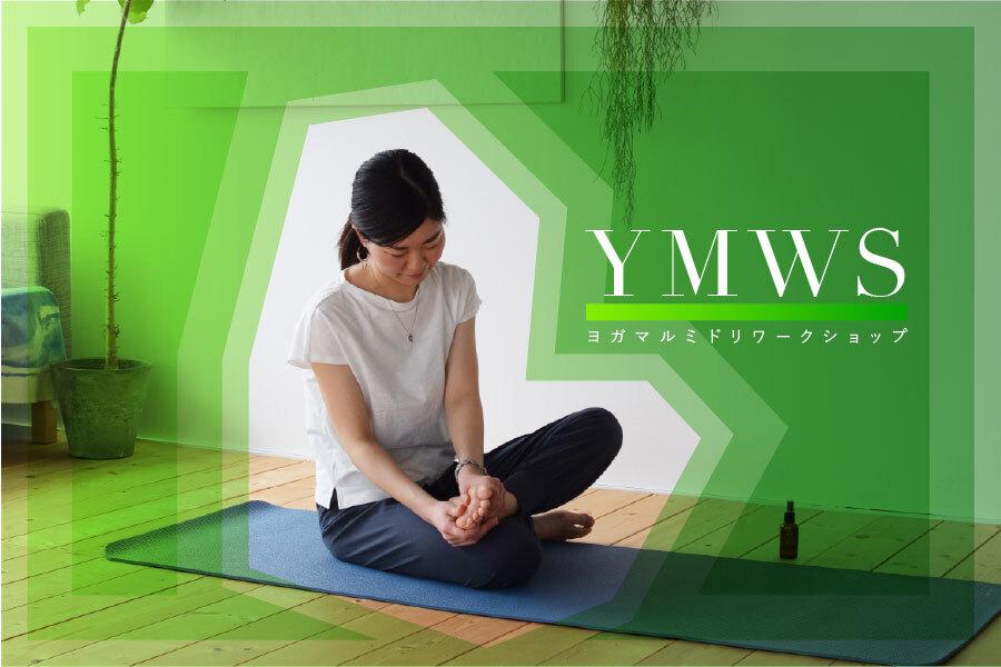 ☆☆ YMWS ヨガと巡りを良くするセルフケア(膝下編)(SHOKO・5/5(祝・水)・約75分)