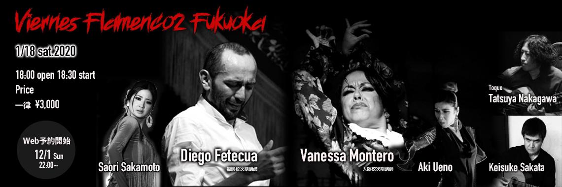 【1月福岡タブラオ予約★一般会員共通】Viernes Flamenco2 Fukuoka1月18日(土)