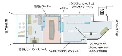 10月7日(木) システム手帳サロン 初日限定品コーナー入場予約