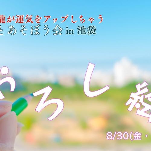 『龍とあそぼう会』in池袋