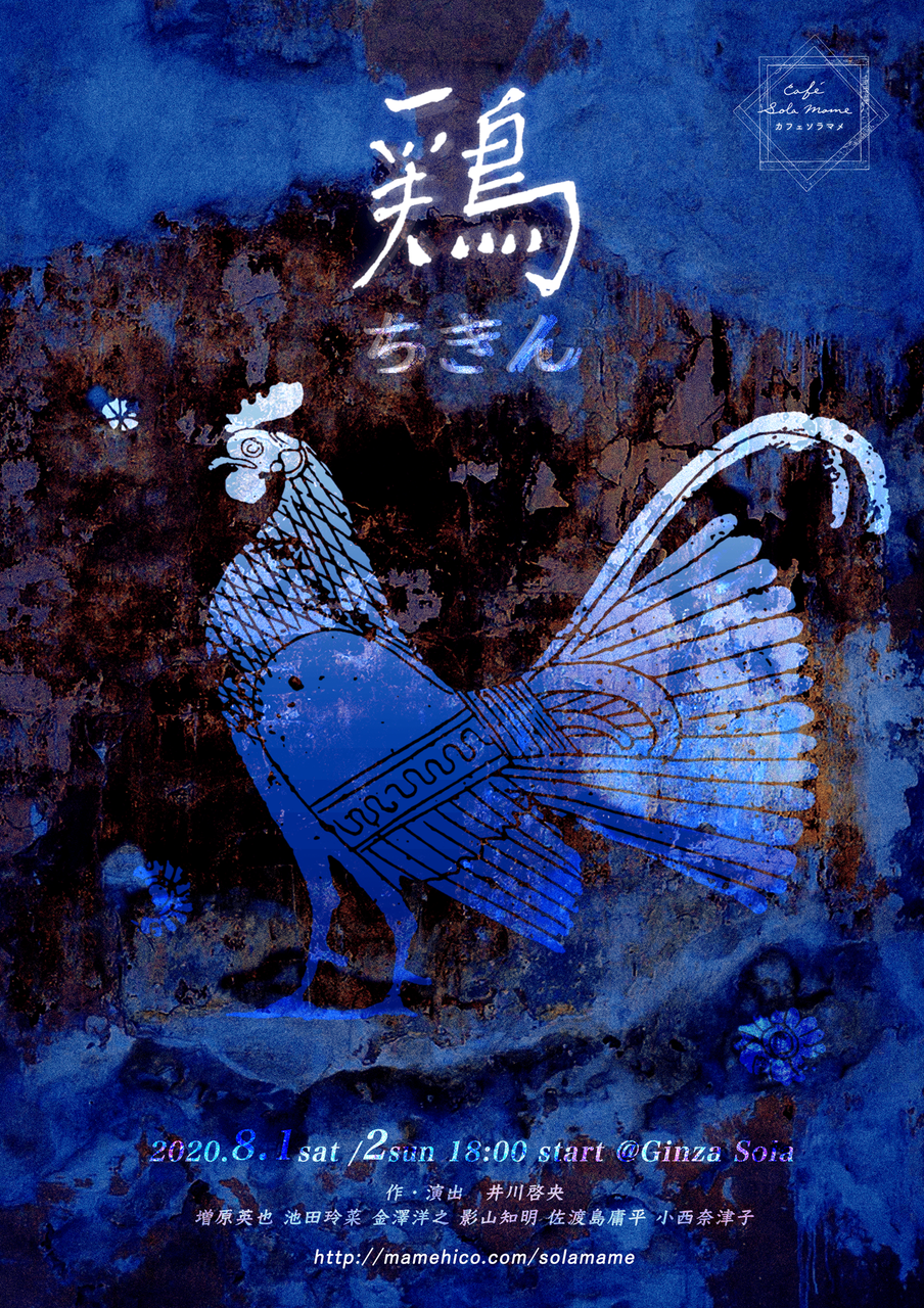 8/1 夜・8/2夜公演 演劇「鶏(ちきん)」