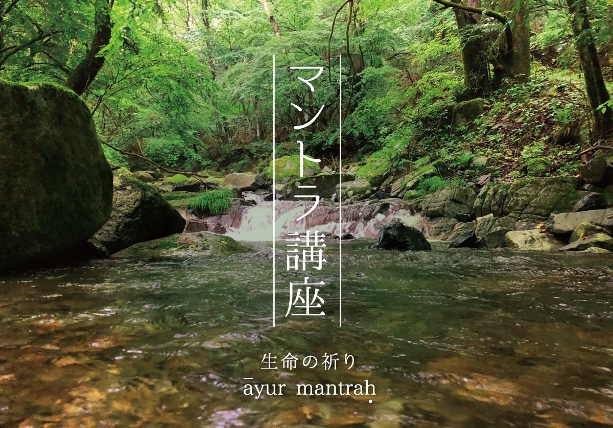 onlineマントラ講座「命のマントラ āyur mantraḥ」※アーカイブ受講不可