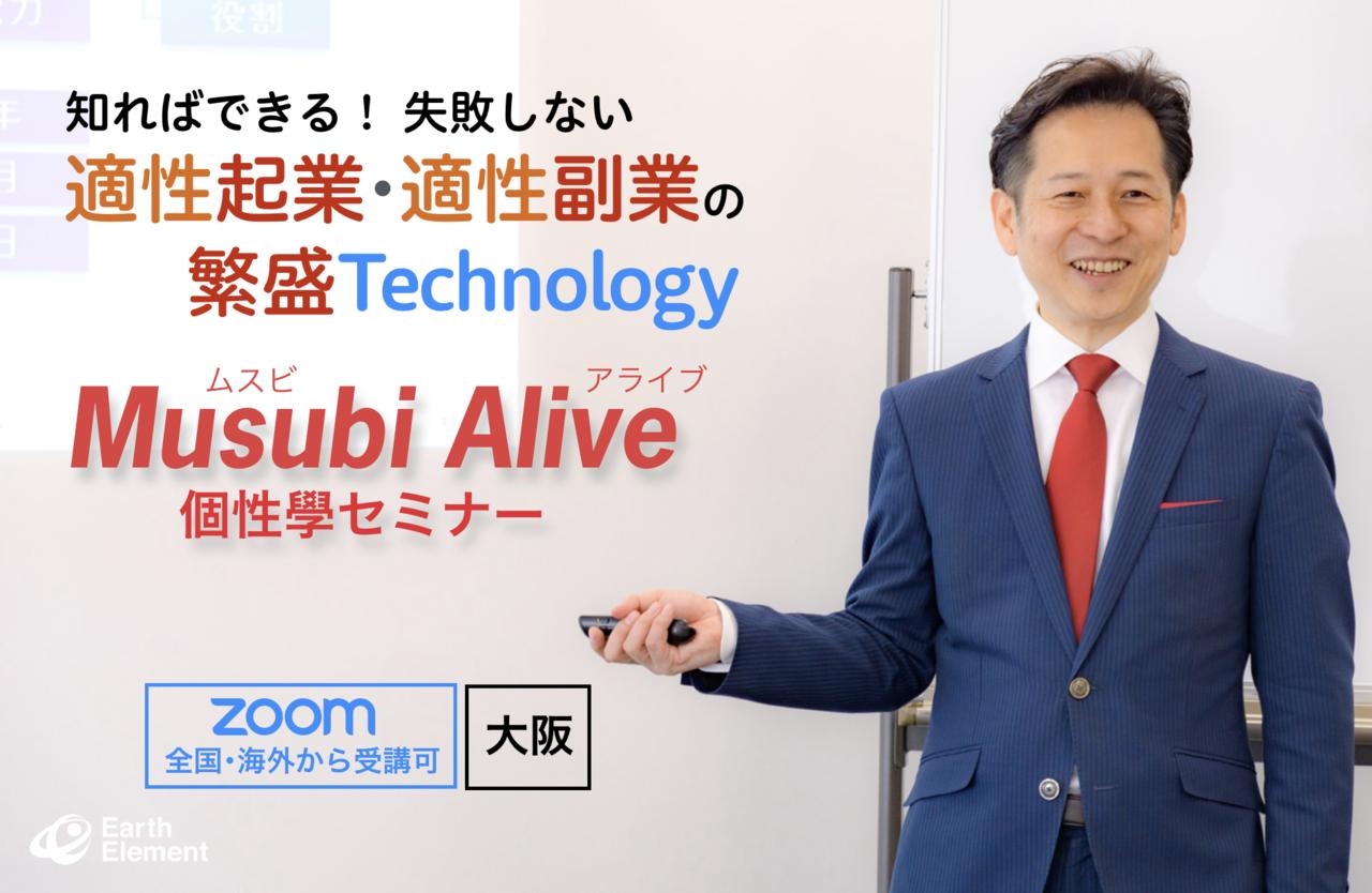大阪+Zoom〈詳しく学ぶ〉適性起業 ・ 適性副業 Musubi Alive 個性學セミナー