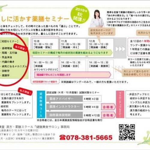 暮らしに活かす薬膳セミナー(初回)   10月末までの特別価格