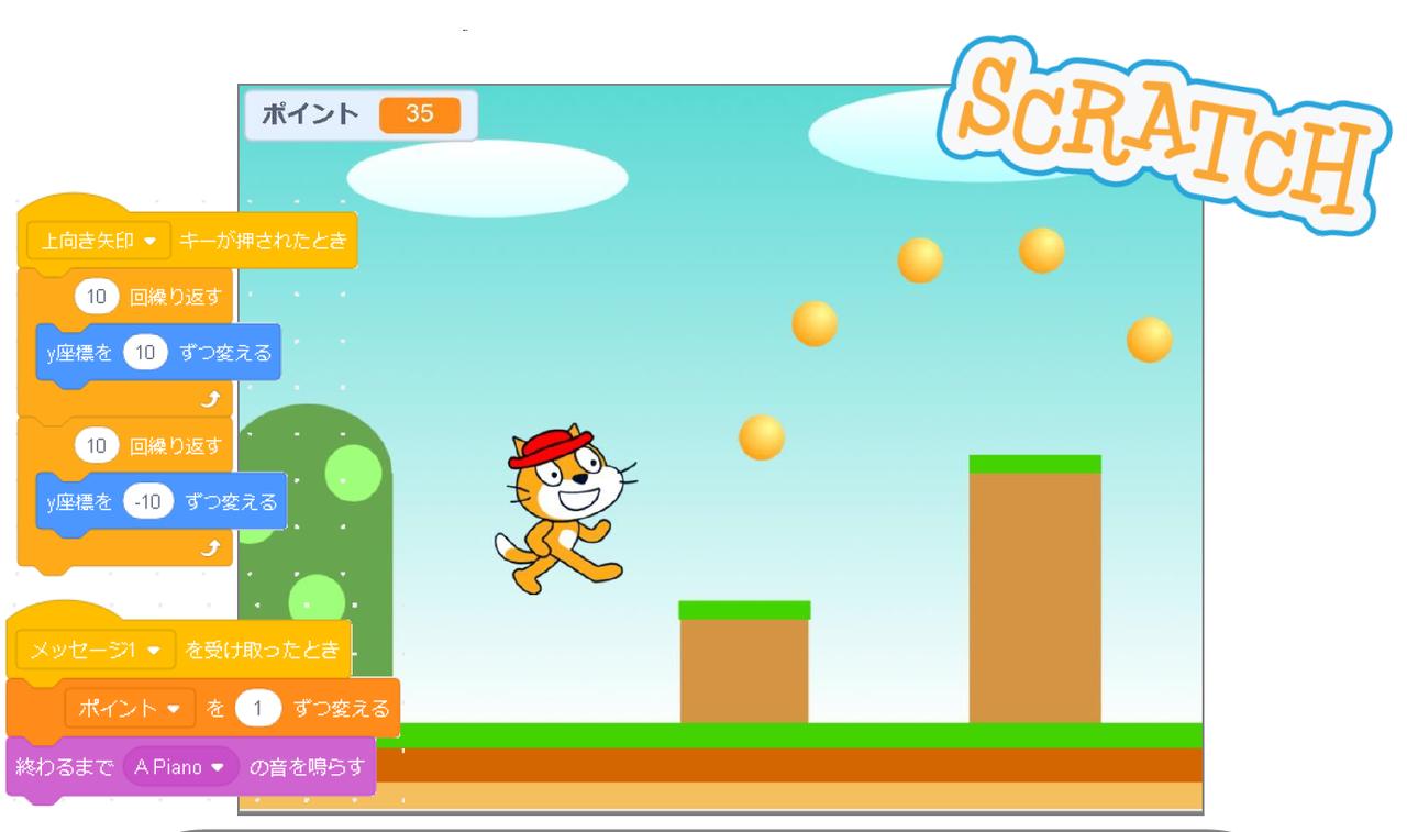 プログラミング体験「人気のマリオ風ジャンプゲームを作ろう」(新小4~)