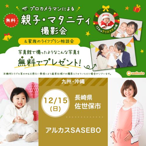 12月15日(日)アルカスSASEBO【無料】親子撮影会&ライフプラン相談会