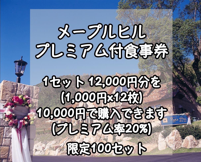 【限定100セット】メープルヒル プレミアム付食事券