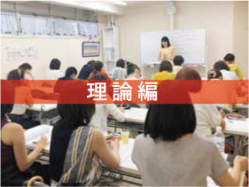 暮らしに活かす薬膳セミナー 理論編 1年コース