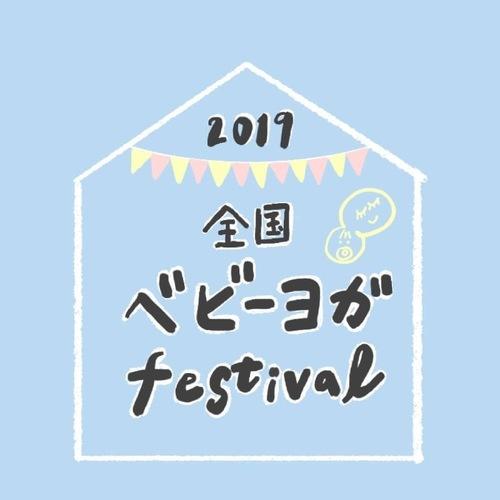【6/28開催!!】全国ベビーヨガfestival in 福井スペシャルレッスン