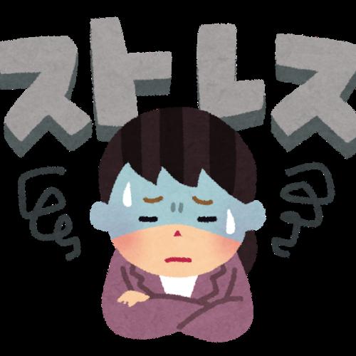 2020《1月ヘルスケアアカデミー》ストレスマネージメントケア講座 1月18日(土)13:00~