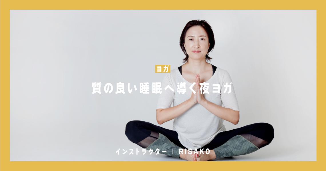 質の良い睡眠へ導く夜ヨガ(30分)_RISAKO