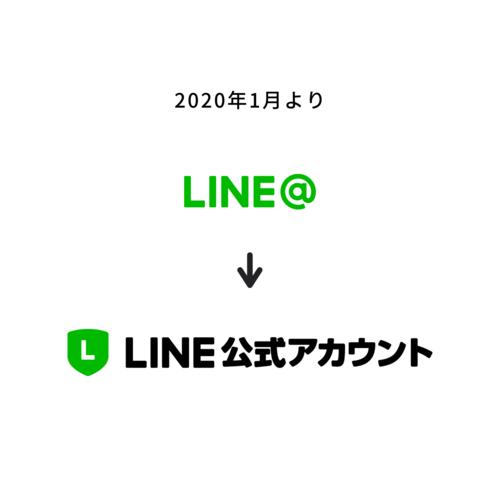 LINE公式アカウント講座【 🔰起業予定・起業1,2年の方対象・オンラインサロン会員様無料】