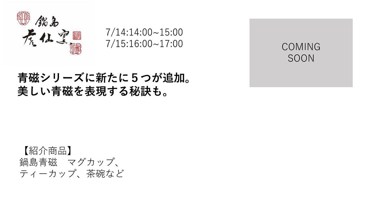 【7月WEB展示会】【鍋島虎仙窯】オンライン商談枠のご予約