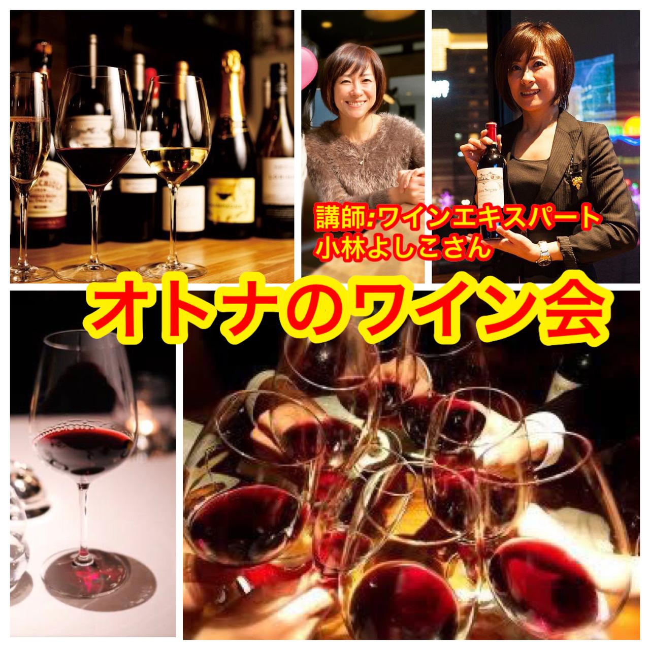《第2回》オトナのワイン会