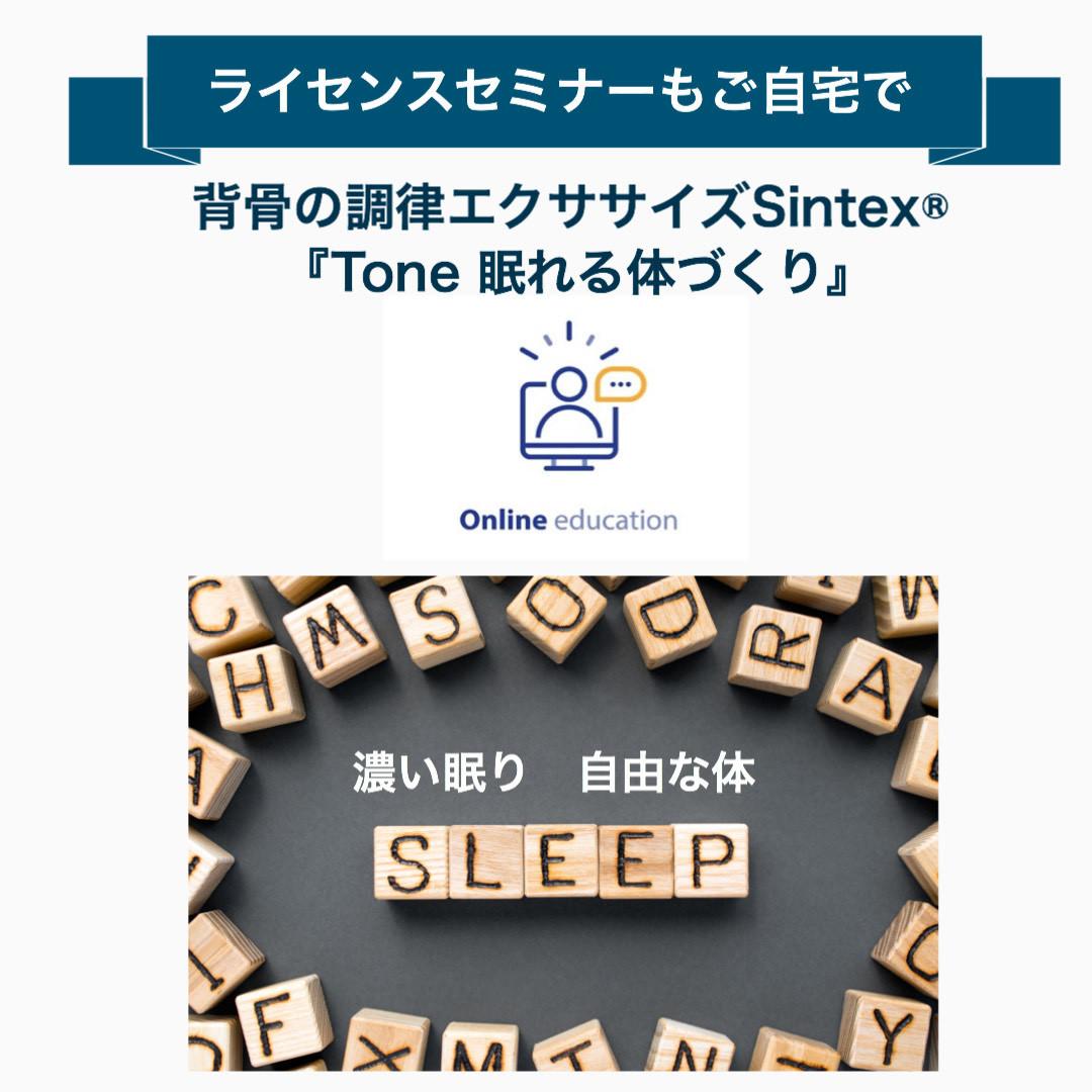 オンライン【 9/5(土)10時~】『Tone~眠れる体づくり』指導ライセンスセミナー