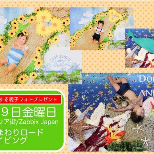【親子フォトプレゼント】7月19日金・汐留イタリア街ダイビング&ひまわり