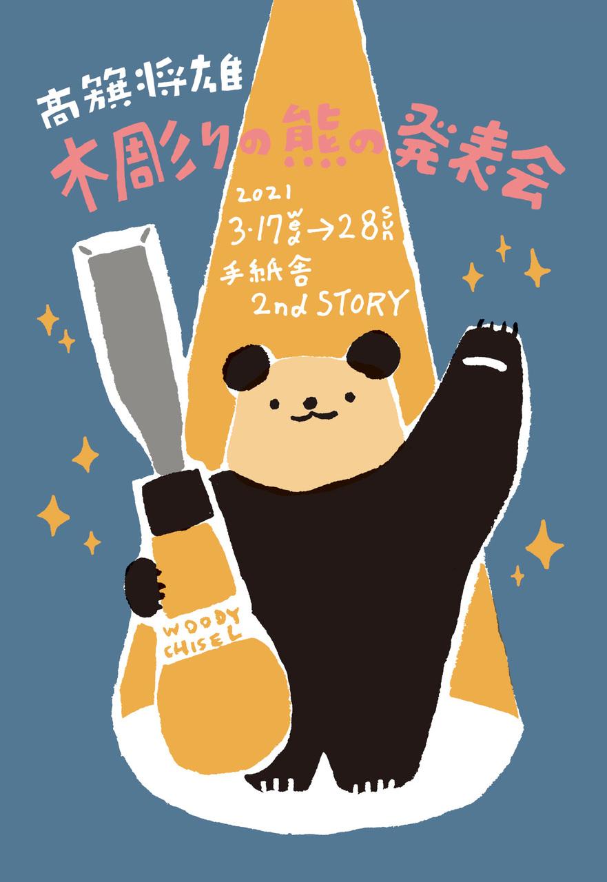 高旗将雄 個展「木彫りの熊の発表会」at 手紙舎 2nd STORY 初日3/17(水)来場抽選申し込み