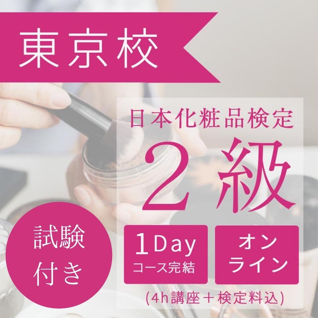 【オンライン講座】東京校:2級日本化粧品検定試験対策1回完結+2級検定料セット