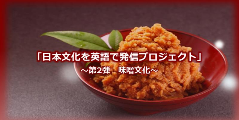 【オンラインセミナー】「日本文化を英語で発信プロジェクト」 ~第2弾 味噌文化~