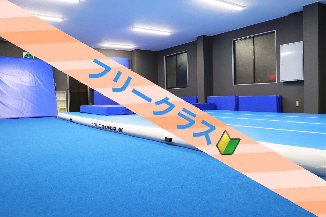 フリークラス『三ッ沢スタジオ』