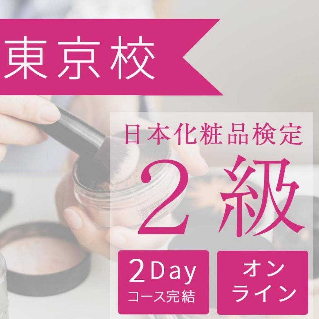 【オンライン東京校】お家でゆっくり2時間×2回完結:2級日本化粧品検定試験対策講座