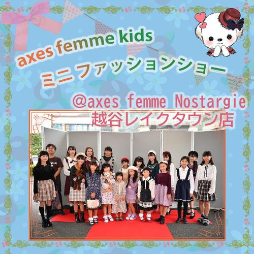 axes femme  kids ミニファッションショー @axes femme Nostargie 越谷レイクタウン店