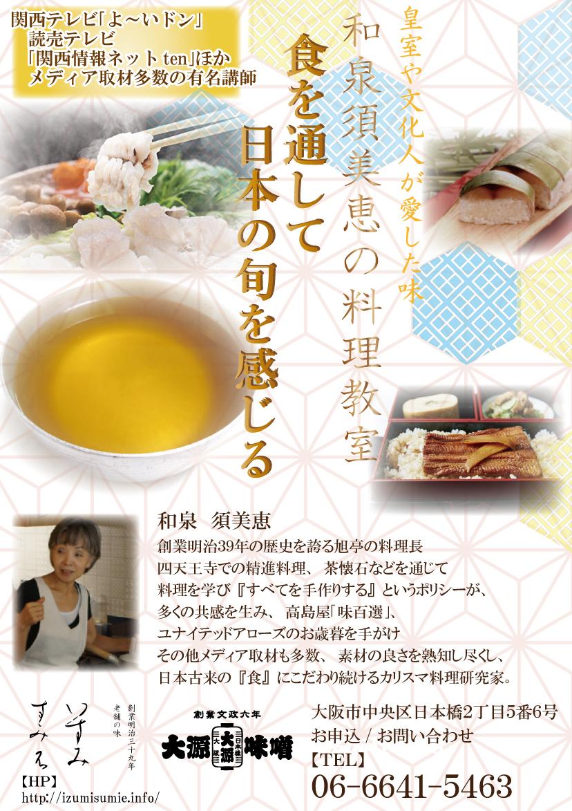 2019年10月27日(日)和泉須美恵お料理教室