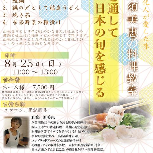 2019年8月25日和泉須美恵お料理教室