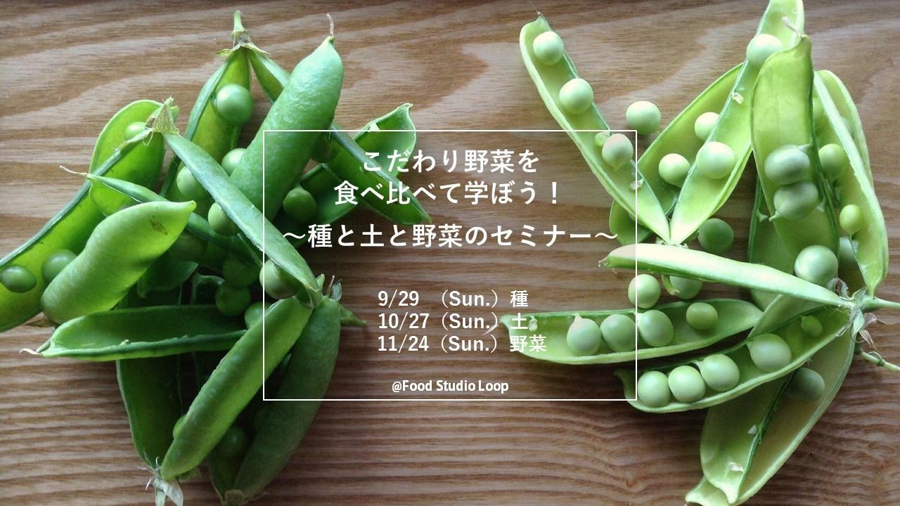 こだわり野菜を食べ比べて学ぼう!~種と土と野菜のセミナー~