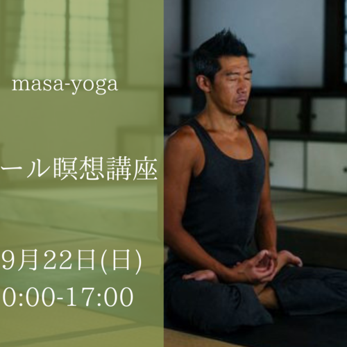 確実に夢を叶える「ゴール瞑想」1日集中講座