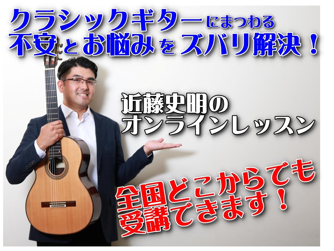 近藤史明先生のオンラインレッスン