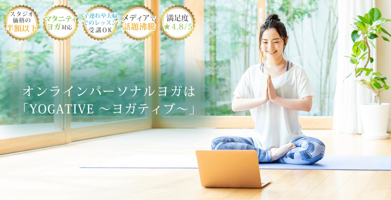 YOGATIVE(ヨガティブ) 口コミ, 特徴, 評判, 料金 などのまとめ!
