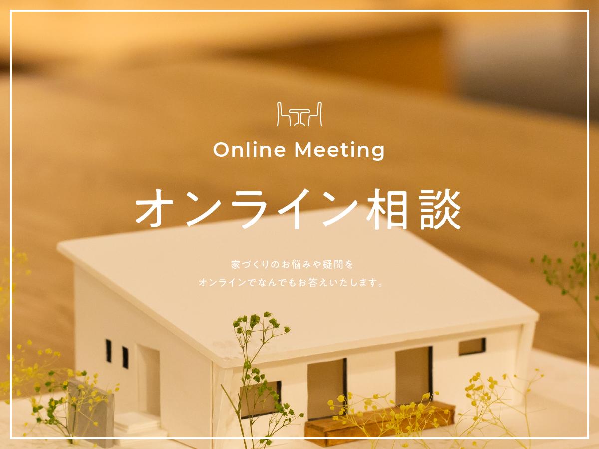 ショップ/オンライン相談