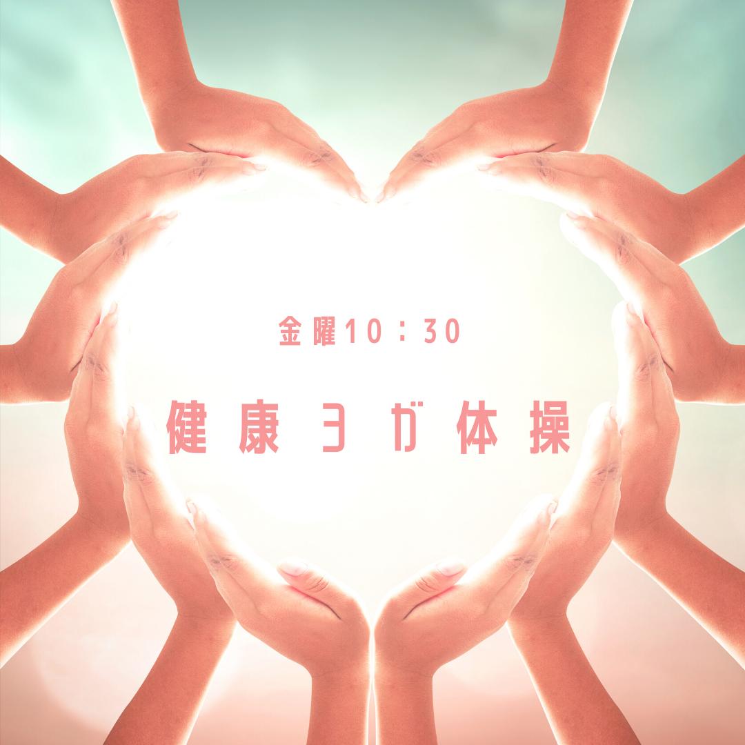 【スタジオ】小林綾子★☆☆健康ヨガ教室
