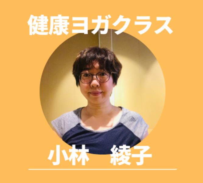 【スタジオ】健康ヨガクラス★☆☆小林綾子